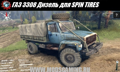 SPIN TIRES download mod truck GAZ 3308 Diesel
