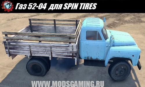 SPIN TIRES download mod truck Gas 52-04