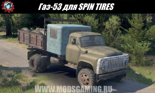SPIN TIRES download Gaz-53 mod for 03/03/16