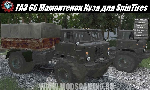 SpinTires download mod truck GAZ 66 Mammoth Kuzma