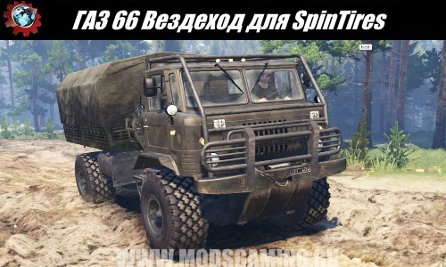 SpinTires download mod Truck SUV GAZ 66