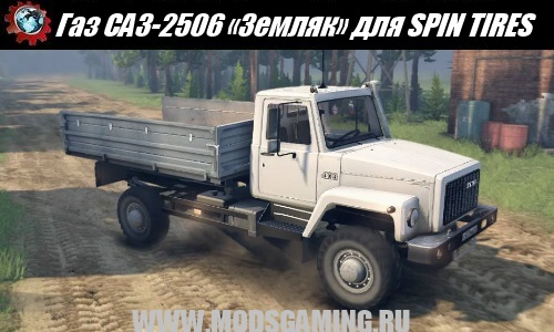 "SPIN TIRES download mod Gas truck SAZ-2506 ""Countryman"""