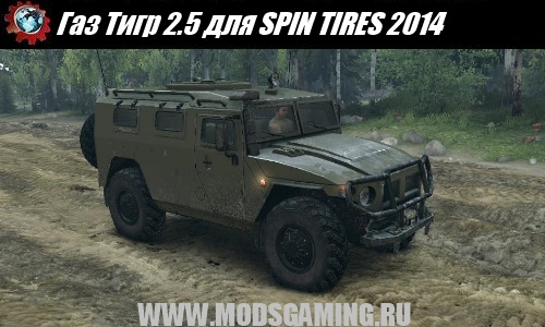 SPIN TIRES 2014 download mod machine Gas Tiger 2.5