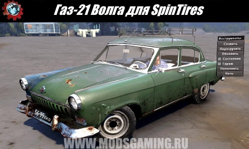 Spin Tires download mod car GAZ-21 Volga