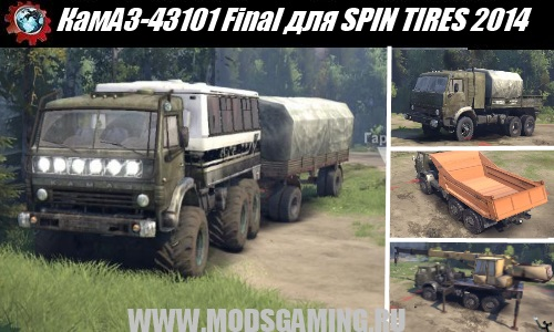 SPIN TIRES 2014 скачать мод машина КамАЗ-43101 Final