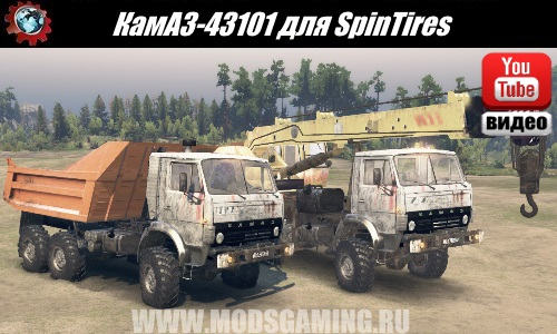Spin Tires download mod truck KAMAZ-43101 + Addons