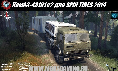 SPIN TIRES 2014 download mod car KAMAZ-43101 v2