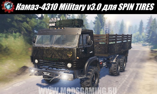 SPIN TIRES download mod truck Kamaz-4310 Military v3.0 for 03/03/16