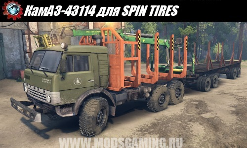 SPIN TIRES download mod truck KAMAZ-43114