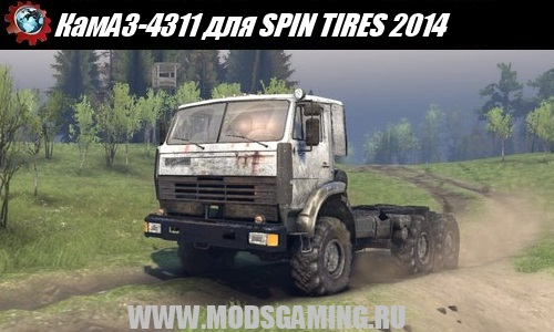 SPIN TIRES 2014 download mod car KamAZ-4311 with a shortened frame and JAMZ-238
