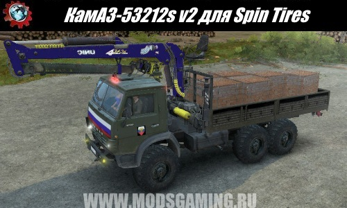 Spin Tires download mod truck KamAZ-53212s v2