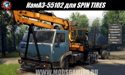 SPIN TIRES download mod truck KAMAZ-55102