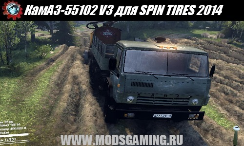 SPIN TIRES 2014 download mod car KAMAZ-55102 with a trailer 3.0