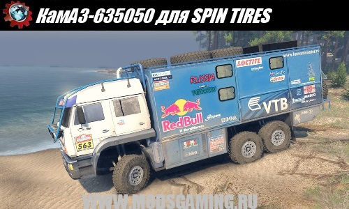 SPIN TIRES download mod truck KAMAZ-635050