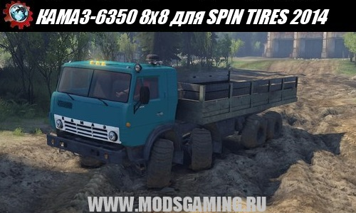SPIN TIRES 2014 download mod car KAMAZ-6350 8x8