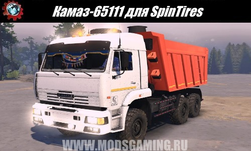 Spin Tires download mod truck KAMAZ-65111