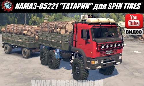 "SPIN TIRES download mod Russian truck KAMAZ-65221 ""Tartar"""