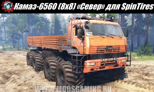 SpinTires download mod truck KAMAZ-6560 (8x8) «North»