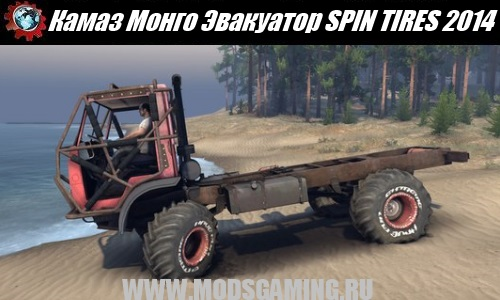 SPIN TIRES 2014 download mod car Kamaz - Mongo Tow