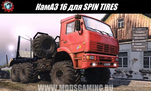 SPIN TIRES download mod truck KamAZ 16 03/03/16