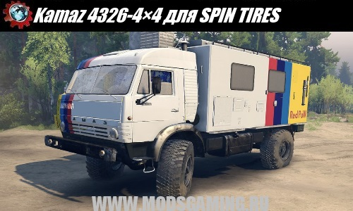 SPIN TIRES download mod truck Kamaz 4326-4 × 4
