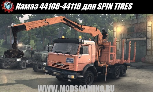 SPIN TIRES download mod Kamaz truck 44108-44118