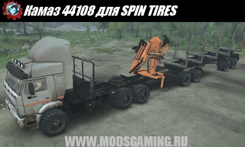 SPIN TIRES download mod truck Kamaz 44108