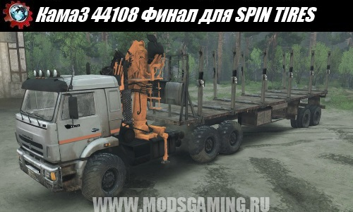 SPIN TIRES download mod Kamaz truck 44108 Finale
