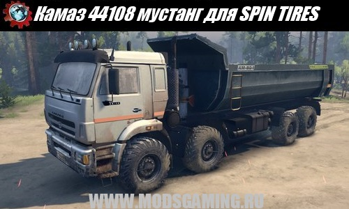 SPIN TIRES download mod truck Kamaz 44108 Mustang