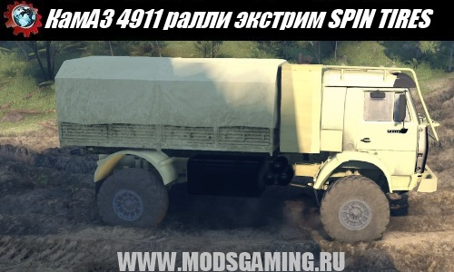 SPIN TIRES download mod car KAMAZ 4911 Rally extreme