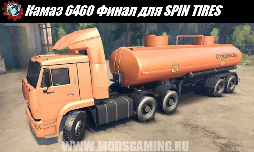 SPIN TIRES download mod army truck Kamaz 6460 Finals