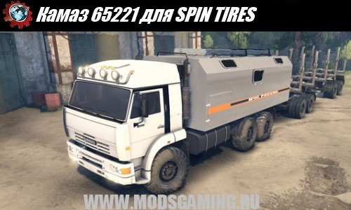 SPIN TIRES download mod truck Kamaz 65221