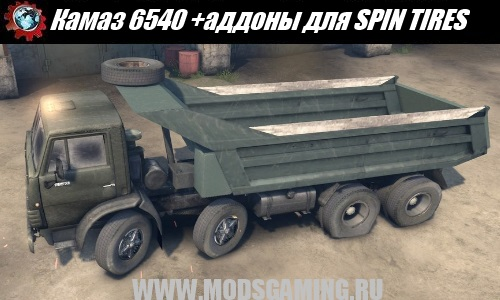 SPIN TIRES download mod car Kamaz 6540 + addons
