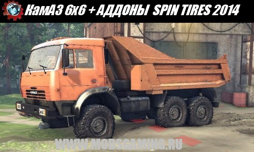 SPIN TIRES 2014 download mod car Kamaz 6x6 + addons