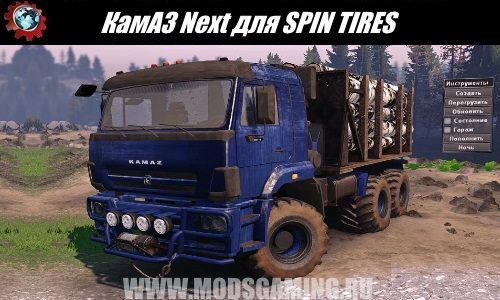 SPIN TIRES download mod KamAZ truck Next