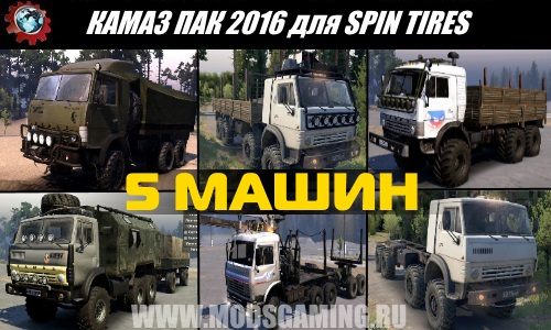 SPIN TIRES download mod KAMAZ 2016 for PAK 03/03/16