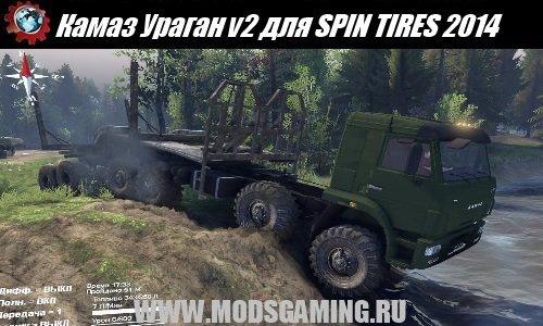 SPIN TIRES 2014 download mod car Kamaz Hurricane v2
