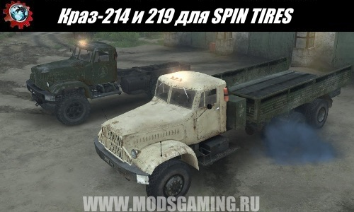SPIN TIRES download mod truck KrAZ-214 and 219 for the 03.03.16