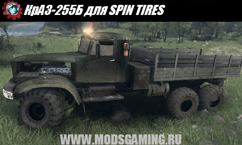 SPIN TIRES download mod truck KrAZ-255B