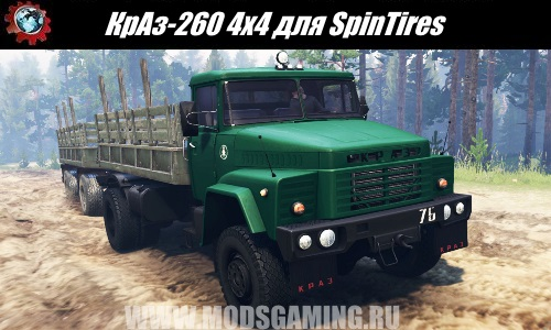 SpinTires download mod truck KrAZ-260 4x4