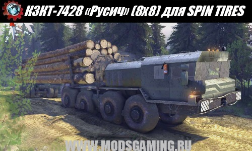 "SPIN TIRES download mod army truck KZKT-7428 ""Rusich» (8x8)"