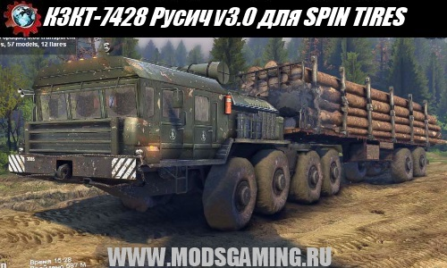 SPIN TIRES download mod army truck KZKT Rusich-7428 v3.0