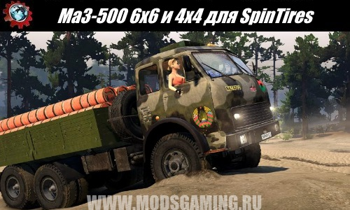 Spin Tires download mod truck MAZ-500 6x6 and 4x4