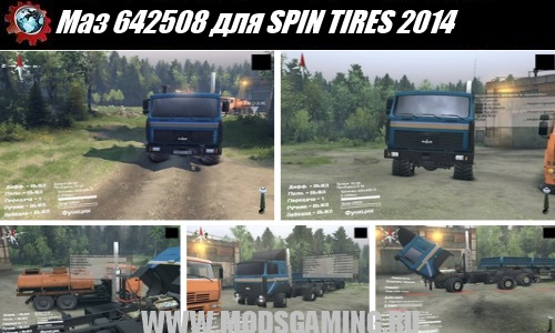 SPIN TIRES 2014 download mod MAZ 642508