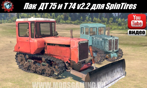 SpinTires download mod Pak tractors DT 75 and T 74 v2.2