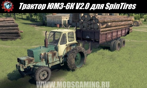 Spin Tires UMZ Tractor download mod-6K V2.0