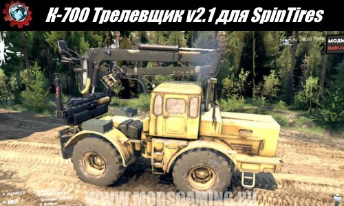 SpinTires download mod Tractor K-700 Skidder v2.1