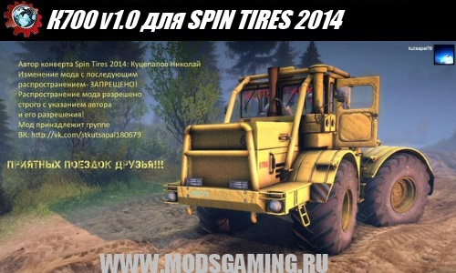 SPIN TIRES 2014 download mod tractor K700 v1.0
