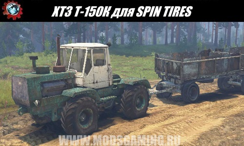 SPIN TIRES download mod tractor HTZ T-150K for 3/3/16