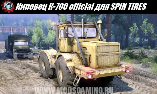 SPIN TIRES download mod tractor Kirovets K-700 official